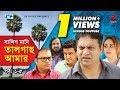 Shalish Mani Tal Gach Amar Episode 01 05 Bangla Comedy Natok Siddiq Ahona Mir Sabbir