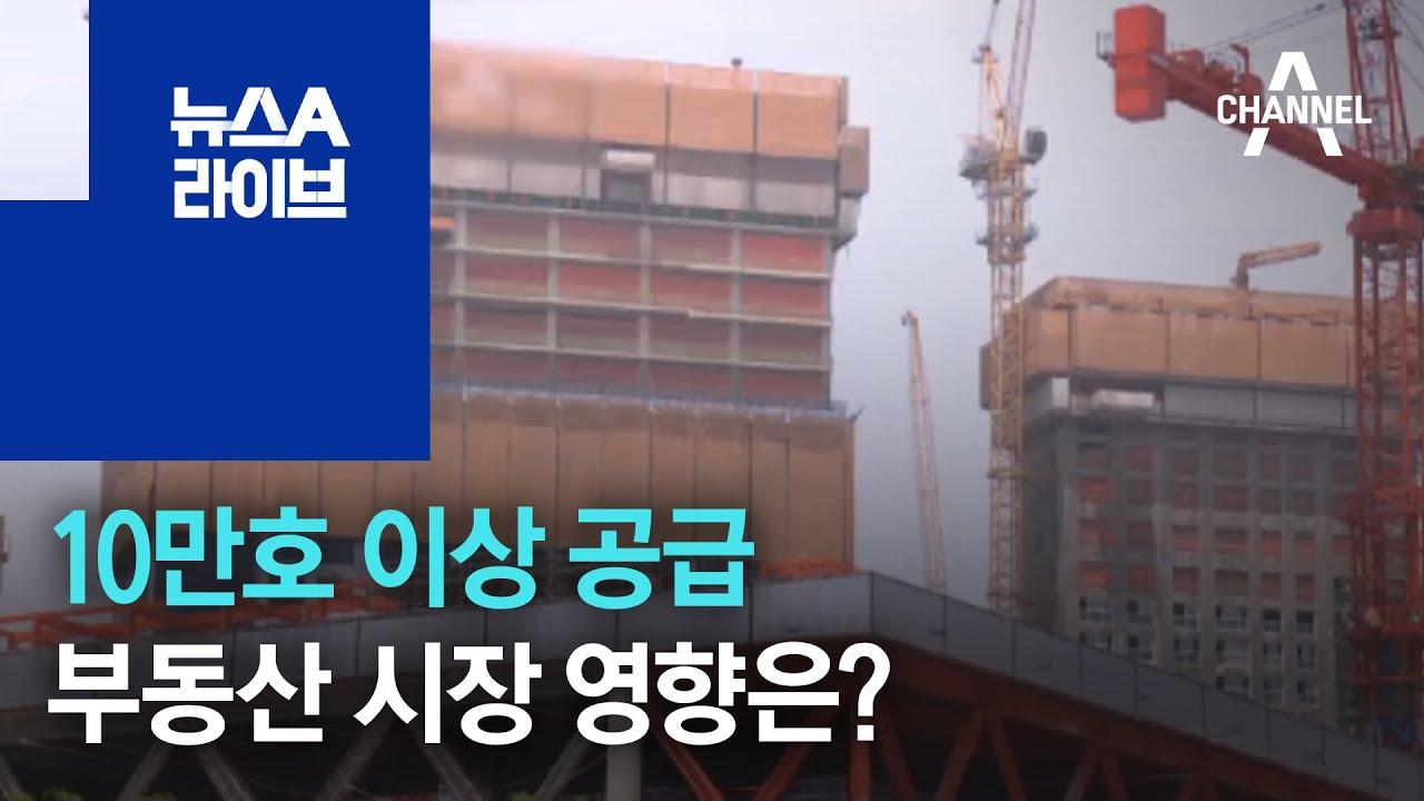 10만호 이상 공급, 부동산 시장 영향은? | 뉴스A 라이브