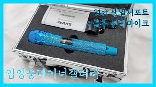 임영웅마이너갤러리 임영웅 31st 생일서포트 : 블루 …