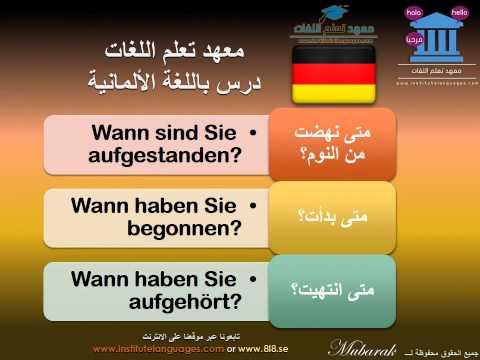 تعلم اللغة الألمانية عبارات بسيطة للاستخدام اليومي - أسئلة في الماصي جزء الثاني