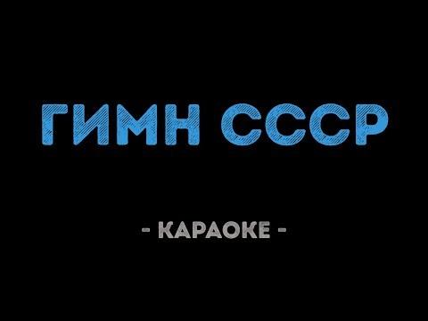 Гимн СССР (Караоке)
