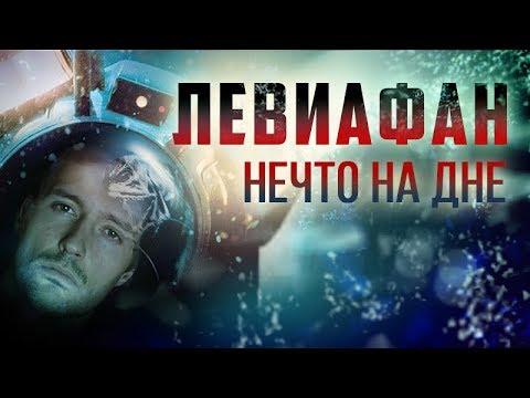 ТРЕШ ОБЗОР фильма ЛЕВИАФАН [vs глубоководная звезда шесть] - Видео онлайн