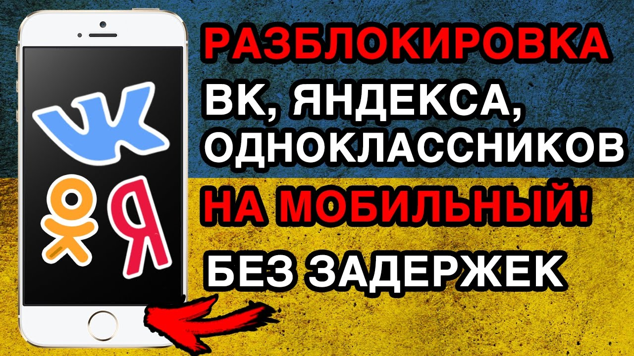 Блокировка Айфон На Андроид