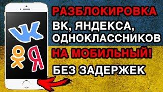 Зайти НА МОБИЛЬНОМ телефоне В УКРАИНЕ в ВК, Яндекс, обход блокировки АНДРОИД и АЙФОН