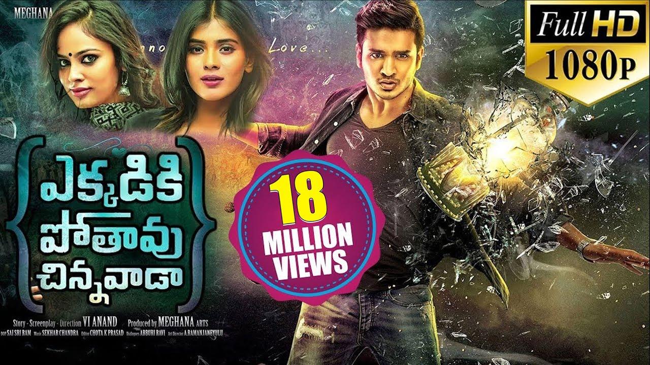 Download Ekkadiki Pothavu Chinnavada Latest Telugu Full Movie | Nikhil, Hebah Patel, Avika Gor | 2017