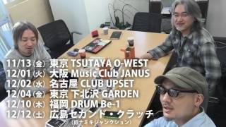 """SWERVE DRIVER"" TOUR開催に向けツアーグッズ&メンバーコメント公開! ..."