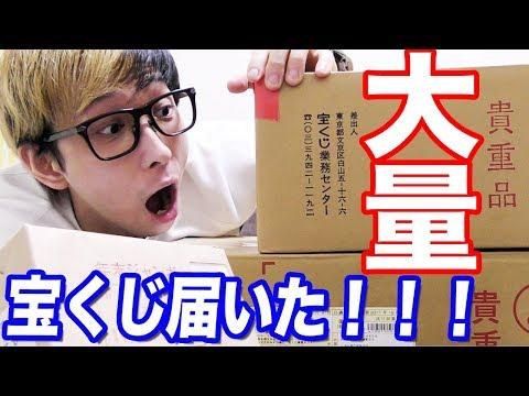 宝くじ業務センターから33333枚(999万円分)の年末ジャンボ宝くじが届いた