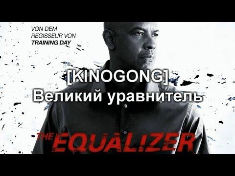 [KINOGONG] Великий уравнитель - обзор