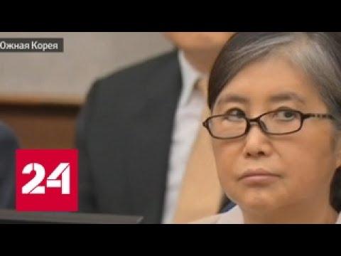 Подруга экс-президента Южной Кореи сядет в тюрьму на три года