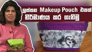 ලස්සන Makeup Pouch එකක් නිර්මාණය කර ගැනිමු | Piyum Vila | 27-05-2019 | Siyatha TV Thumbnail