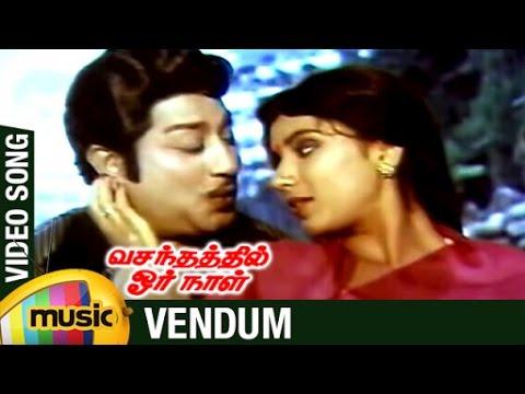 Vasanthathil Oru Naal Tamil Movie Songs | Vendum Video Song | Sivaji Ganesan | Sripriya | MSV