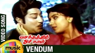 Vasanthathil Oru Naal Tamil Movie Songs | Vendum Video Song | Sivaji Ganesan | Sripriya | MSV