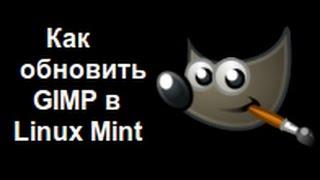 Как обновить GIMP на Linux Mint ?