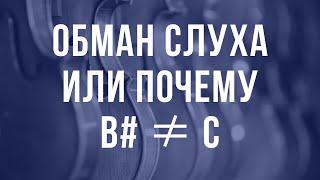 Обман слуха или почему B#≠С
