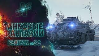 Танковые фантазии №36  Приколы с танками  от Grandx World Of Tanks