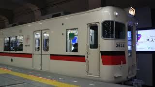 山陽3058F S特急姫路行 @神戸三宮駅 2017.02.11