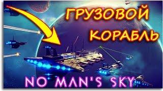 No Man's Sky - ГРУЗОВОЙ КОРАБЛЬ!