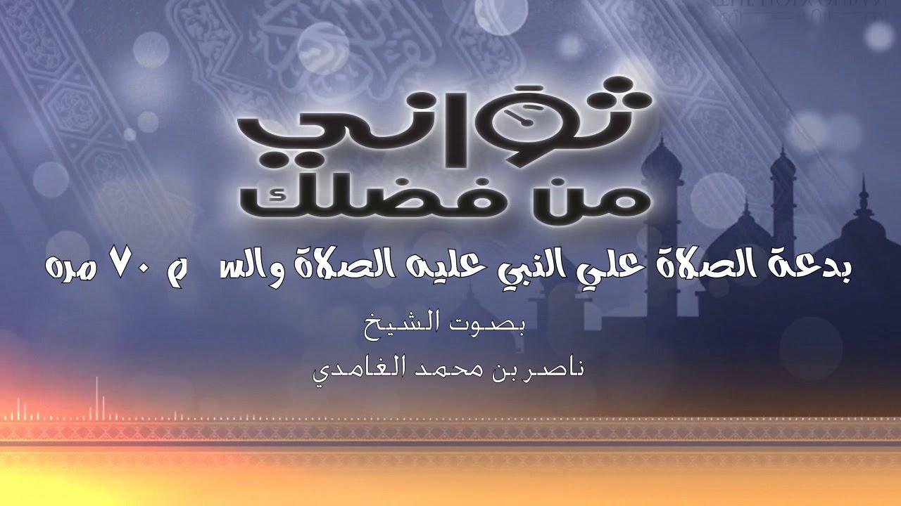 حكم الصلاة علي النبي عليه الصلاة والسلام 70 مره - الشيخ/ ناصرال زيدان الغامدي