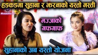 Suhana को अब यस्तो योजना || हङकङमा Suhana Thapa र Jharana को यस्तो मस्ती || Mazzako TV