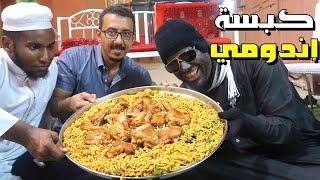 سوينا اندومي أحسن من المطاعم || كبسة إندومي ولا عمرها صارت !!