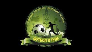 VIII Чемпионат Тулы по мини футболу Вторая лига Дивизион АЛЁХИНА 8 тур