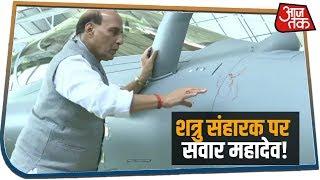 Rafale पर सवार 'महादेव' | Rajnath ने विधि विधान से की शस्त्र पूजा, विमान को बांधा कलावा!