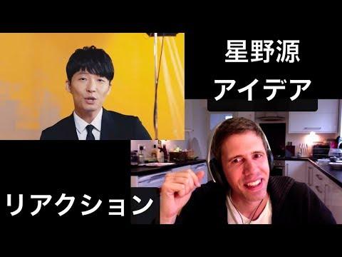 星野源 アイデア - リアクション (MV Reaction English Japanese  英語 英会話 日本語 Gen Hoshino Idea カバー ライブ Pop Virus)