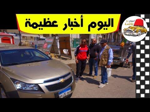 أسعار السيارات المستعملة فى مصر 2019 في سوق السيارات