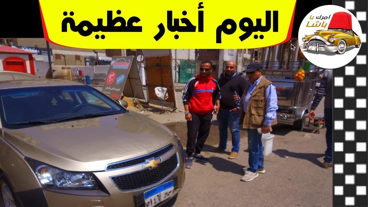 أسعار السيارات المستعملة فى مصر 2019 في سوق السيارات Youtube