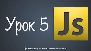Уроки Javascript с нуля. Урок 5 - Функции