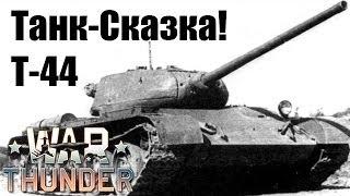 Т-44 Танк-Сказка! War Thunder Tanks