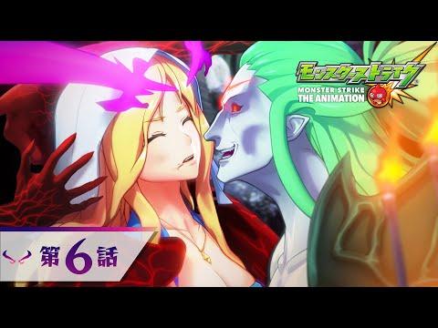 ルシファー ウェディングゲーム 第6話【モンストアニメTV/シリーズ第56話】