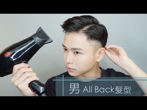 All Back 髮型;18小時不塌! [Chris-Briony]