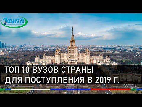 ТОП 10 вузов страны для поступления в 2019 г.