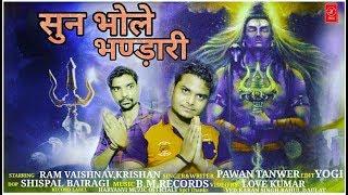 Download Chilam Bhole Baba Ki 2018 New Song Ram Vaishnav MP3