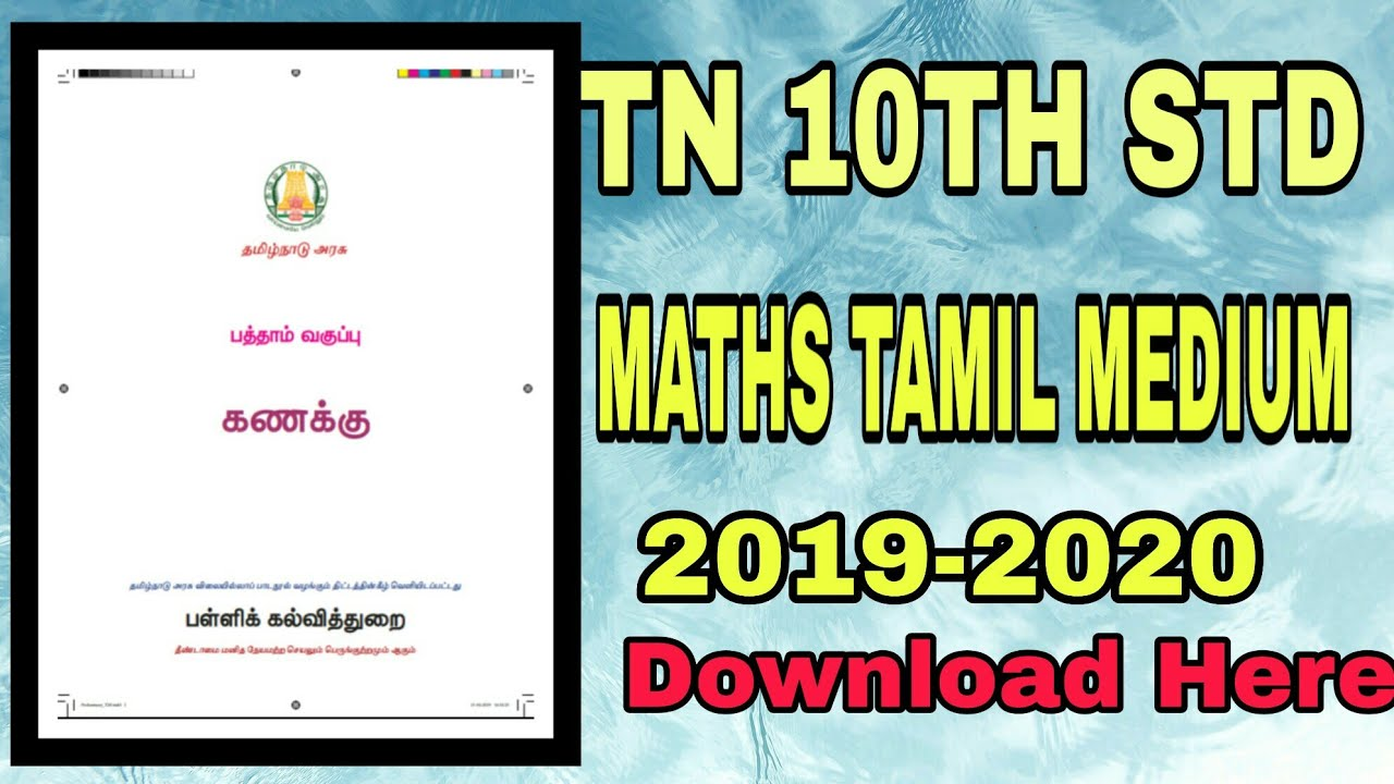 10th std new Maths Tamil medium book 2019-2020 | 10th std new syllabus  book, maths book