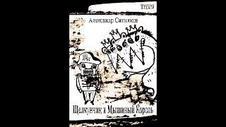 Александр Ситников – Щелкунчик и Мышиный Король (музыка к спектаклю) (2016)