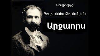 Հեքիաթ Հ. Թումանյան Արջաորս / Heqiat H ...