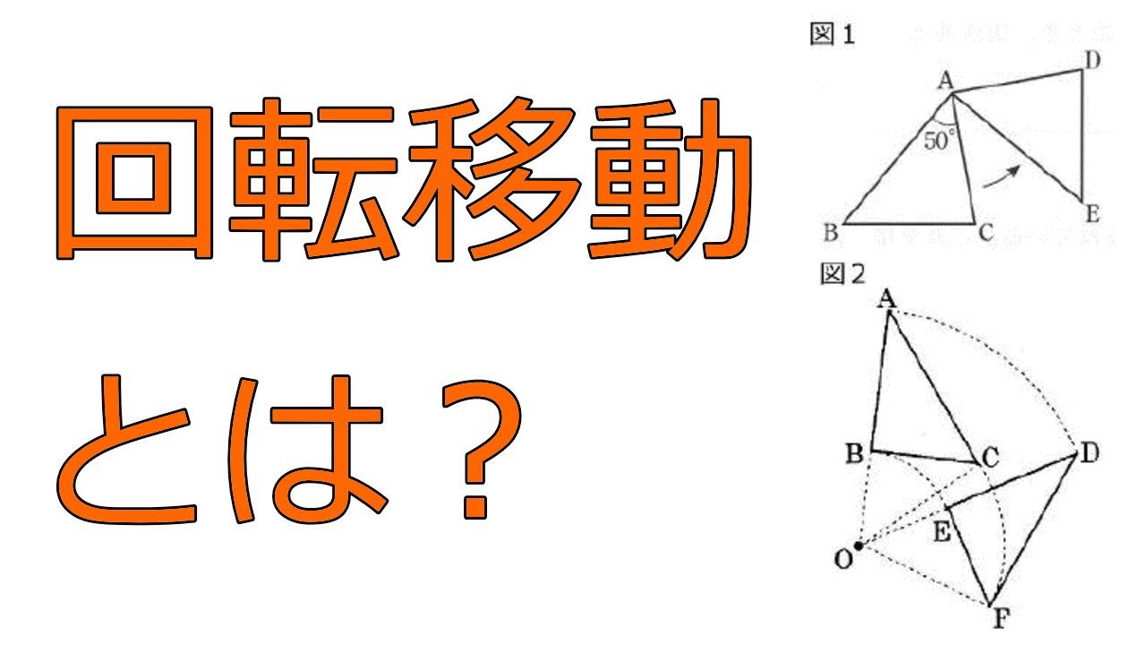 ... 性質【中学1年数学】 - YouTube : 中学数学 作図 : 中学