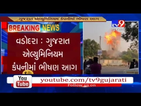 Vadodara : Fire breaks out in Gujarat aluminium company in Makarpura area- Tv9