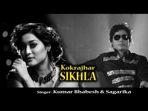 KOKRAJHAR SIKHLA |  Latest Assamese Official Music Video | Kumar Bhabesh | Sagarika | 2017