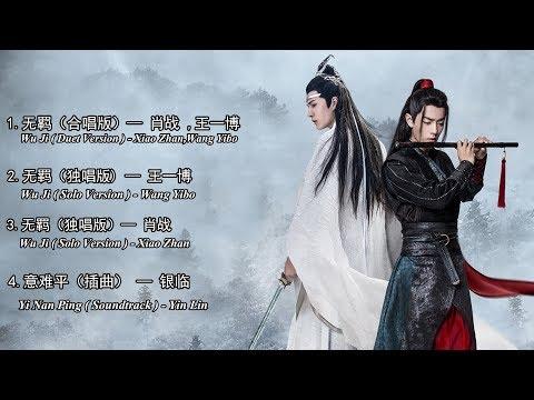 国风音乐专辑《陈情令》 The Untamed OST Playlist