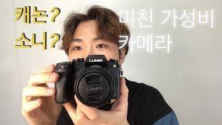 캐논살까?소니살까?가성비좋은카메라 파나소닉G7