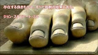 経営者のための格言(金石茂和)~ジョン・スチュアート・ミル