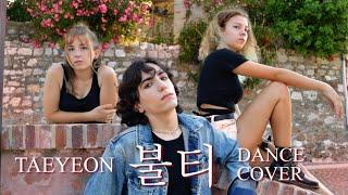 TAEYEON - SPARK (소녀시대 태연 - 불티)   커버댄스 DANCE COVER