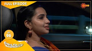 Indulekha - Ep 96 | 16 Feb 2021 | Surya TV | Malayalam Serial