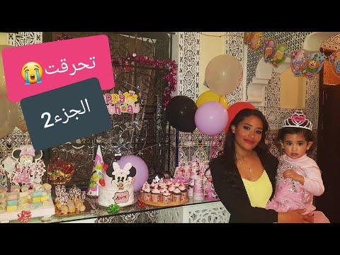 تحضيرات عيد ميلاد أميرة 3 أشكال بريوات   كانبي  بوب كيك...الجزء التاني