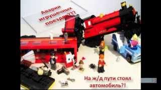 Игры в аварии поездов(Использованы материалы: motorwaytowaway Сегодня посмотрим видео про игры в аварии поездов, как дети придумывают..., 2014-02-07T04:12:14.000Z)