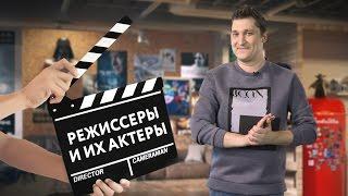 Кинонах — Режиссеры и их актеры