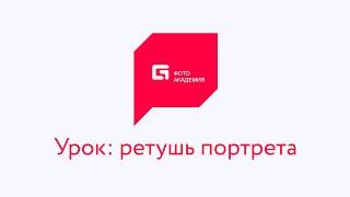 Фотоакадемия Geometria.ru - Урок: ретушь портрета